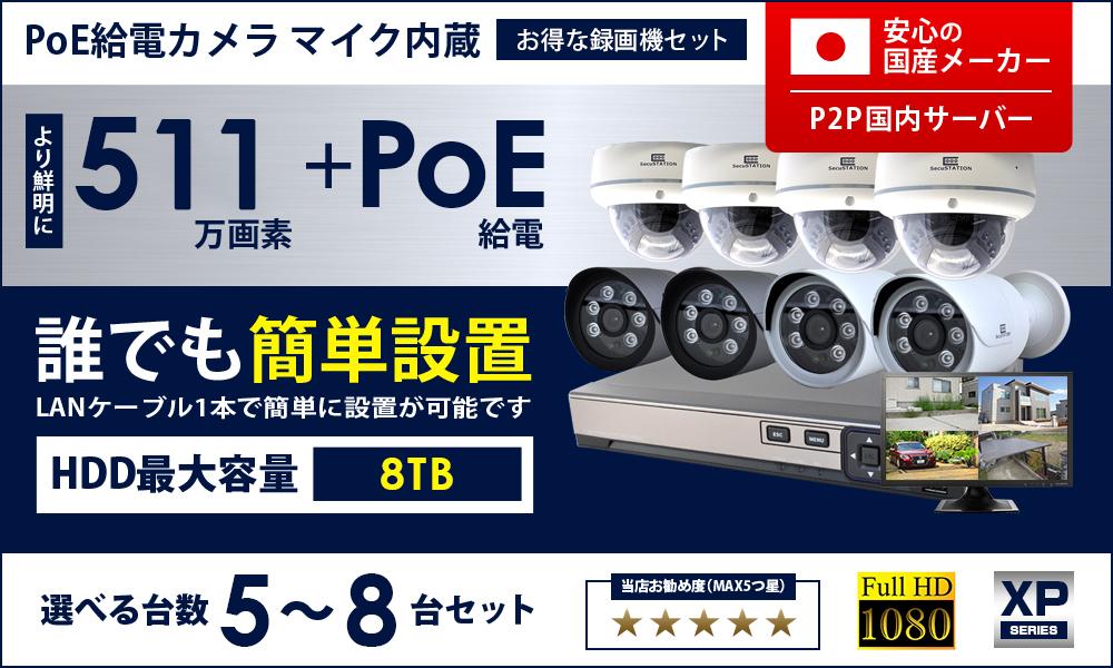 SC-XP84K(カメラ5~8台対応)